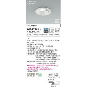 AD41922L 人感センサ付高気密ダウンライト(屋内屋外兼用)  (φ100・白熱球100W相当) LED(昼白色) コイズミ(SX) 照明器具|akariyasan
