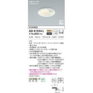 AD41934L 人感センサ付高気密ダウンライト(屋内屋外兼用)  (φ100・白熱球60W相当) LED(電球色) コイズミ(SX) 照明器具|akariyasan