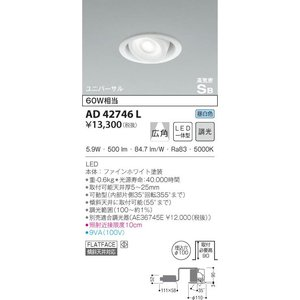AD42746L 高気密ユニバーサルダウンライト・広角  LED(昼白色) コイズミ(KP) 照明器具|akariyasan