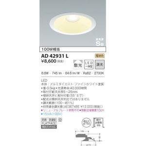 AD42931L 高気密ダウンライト(屋内屋外兼用)・調光対応  φ150・白熱球100W相当 LED(電球色) コイズミ(KP) 照明器具|akariyasan