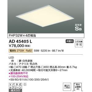 AD45405L 埋込器具  LED(電球色) コイズミ照明 (KA) 照明器具 akariyasan