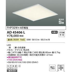 AD45406L 埋込器具  LED(温白色) コイズミ照明 (KA) 照明器具 akariyasan