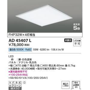 AD45407L 埋込器具  LED(昼白色) コイズミ照明 (KA) 照明器具 akariyasan