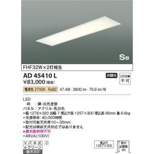 AD45410L 埋込器具  LED(電球色) コイズミ照明 (KA) 照明器具 akariyasan
