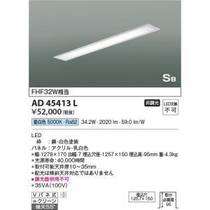 AD45413L 埋込器具  LED(昼白色) コイズミ照明 (KA) 照明器具 akariyasan