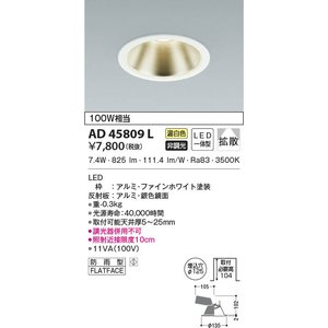 AD45809L M形ダウンライト LED(温白色) コイズミ照明 (KA) 照明器具