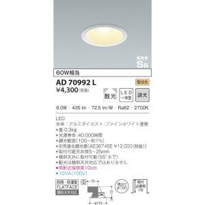 AD70992L  照明器具 調光対応高気密ダウンライト (φ100・60W相当)  LED(電球色...