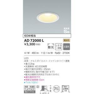AD72000L  照明器具 高気密ダウンライト (φ100・60W相当)  LED(電球色) コイ...