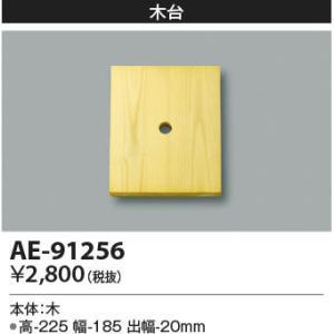 AE-91256 絶縁台   コイズミ照明 (KA) 照明器具|akariyasan