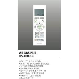 AE38593E リモコン送信器 ※対応器具ご確認ください  コイズミ(KP) 照明器具|akariyasan