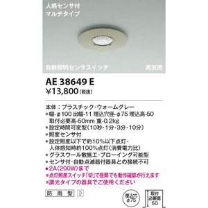 AE38649E 自動照明センサスイッチ   コイズミ照明 (KA) 照明器具|akariyasan