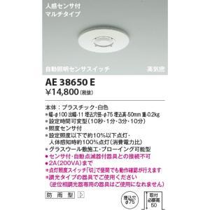 AE38650E 自動照明センサスイッチ   コイズミ照明 (KA) 照明器具|akariyasan