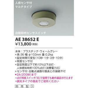 AE38652E 自動照明センサスイッチ   コイズミ照明 (KA) 照明器具|akariyasan