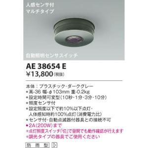 AE38654E 自動照明センサスイッチ   コイズミ照明 (KA) 照明器具|akariyasan