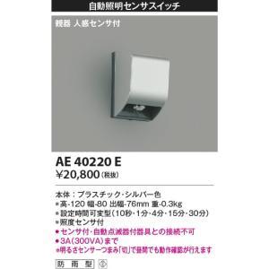 AE40220E センサスイッチ   コイズミ照明 (KA) 照明器具|akariyasan