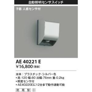 AE40221E センサスイッチ   コイズミ照明 (KA) 照明器具|akariyasan