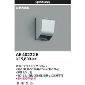 AE40222E 自動点滅器   コイズミ照明 (KA) 照明器具|akariyasan