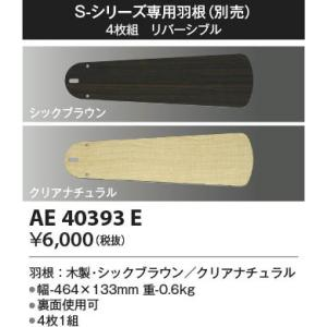 AE40393E インテリアファン羽根   コイズミ(KP) 照明器具 akariyasan