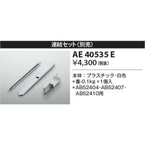 AE40535E 連結金具 (※対応器具ご確認下さい)  コイズミ照明 (KA) 照明器具|akariyasan