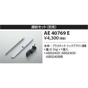 AE40769E 連結金具 (※対応器具ご確認下さい)  コイズミ照明 (KA) 照明器具|akariyasan