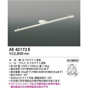 AE42172E 簡易取付型スライドコンセント  (1525mm)  コイズミ(SX) 照明器具|akariyasan
