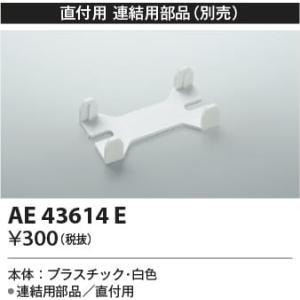 AE43614E 連結用部品   コイズミ照明 (KA) 照明器具|akariyasan