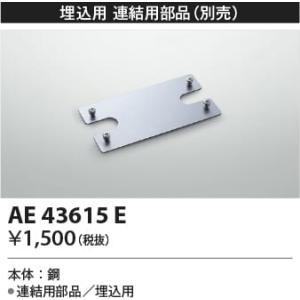 AE43615E 連結用部品   コイズミ照明 (KA) 照明器具|akariyasan