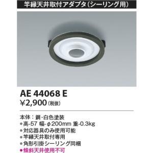 AE44068E 竿縁天井取付アダプタ   コイズミ(SX) 照明器具|akariyasan