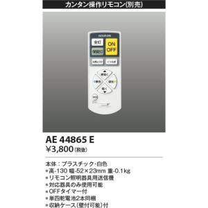 AE44865E リモコン送信器   コイズミ(SX) 照明器具|akariyasan