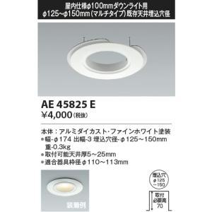 AE45825E リニューアルプレート   コイズミ照明 (KA) 照明器具|akariyasan