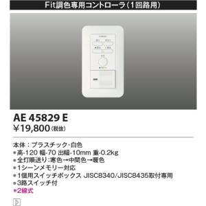 AE45829E ライトコントローラ Fit調色専用調光器  コイズミ(KP) 照明器具|akariyasan