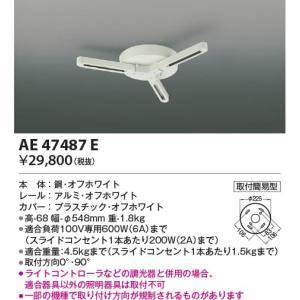 品番:AE47487E 品名:スライドコンセント 価格:23800円 メインスペック  器具ジャンル...