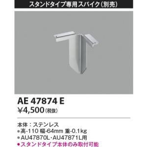 AE47874E スタンドタイプ専用スパイク   コイズミ照明 (KA) 照明器具|akariyasan