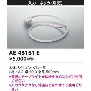 AE48161E テープライトオプション   コイズミ照明 (KA) 照明器具 akariyasan