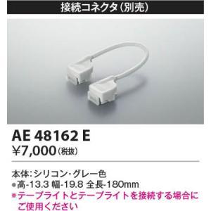 AE48162E テープライトオプション   コイズミ照明 (KA) 照明器具 akariyasan