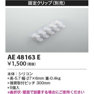 AE48163E テープライトオプション   コイズミ照明 (KA) 照明器具 akariyasan