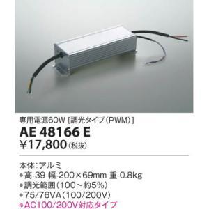 AE48166E テープライト専用電源   コイズミ照明 (KA) 照明器具 akariyasan