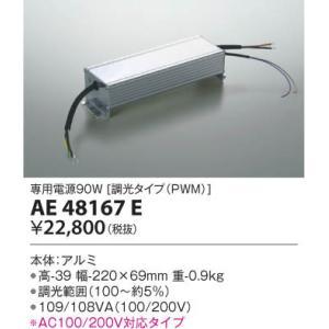 AE48167E テープライト専用電源   コイズミ照明 (KA) 照明器具 akariyasan