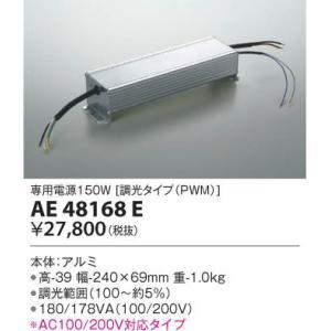 AE48168E テープライト専用電源   コイズミ照明 (KA) 照明器具 akariyasan