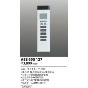AEE690127 リモコン送信器 ※対応器具ご確認ください  コイズミ(KP) 照明器具|akariyasan