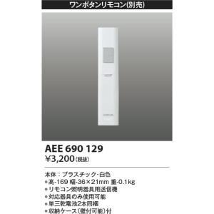 AEE690129 リモコン送信器 ※対応器具ご確認ください  コイズミ(KP) 照明器具|akariyasan