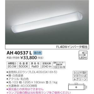 AH40537L キッチンライト 簡単取付タイプ LED(昼白色) コイズミ(KP) 照明器具|akariyasan