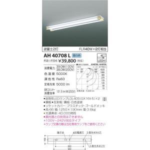 AH40708L ベースライト  LED(昼白色) コイズミ照明 (KA) 照明器具|akariyasan