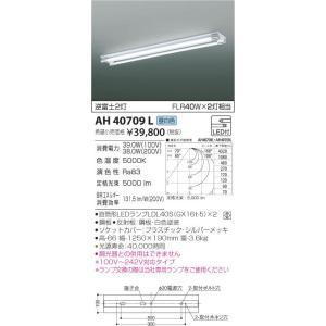 AH40709L ベースライト  LED(昼白色) コイズミ照明 (KA) 照明器具|akariyasan