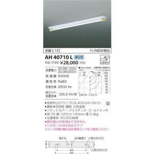 AH40710L ベースライト  LED(昼白色) コイズミ照明 (KA) 照明器具|akariyasan