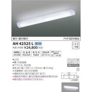 AH42525L キッチンライト  (FHF32W相当) LED(昼白色) コイズミ(SX) 照明器具|akariyasan