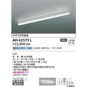 AH42573L キッチンライト  (FHF32W相当) LED(昼白色) コイズミ(SX) 照明器具|akariyasan