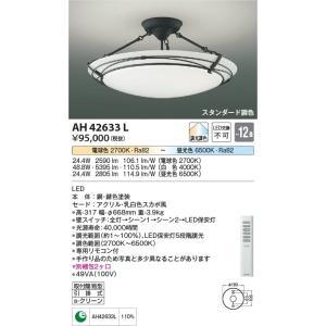 AH42633L 調色シーリング  (〜12畳) LED(電球色+昼光色) コイズミ照明 (KA) 照明器具 akariyasan