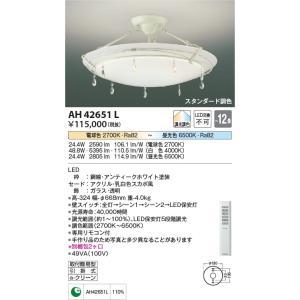 AH42651L 調色シーリング  (〜12畳) LED(電球色+昼光色) コイズミ照明 (KA) 照明器具 akariyasan