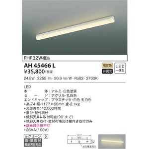 AH45466L キッチンライト  LED(電球色) コイズミ照明 (KA) 照明器具|akariyasan